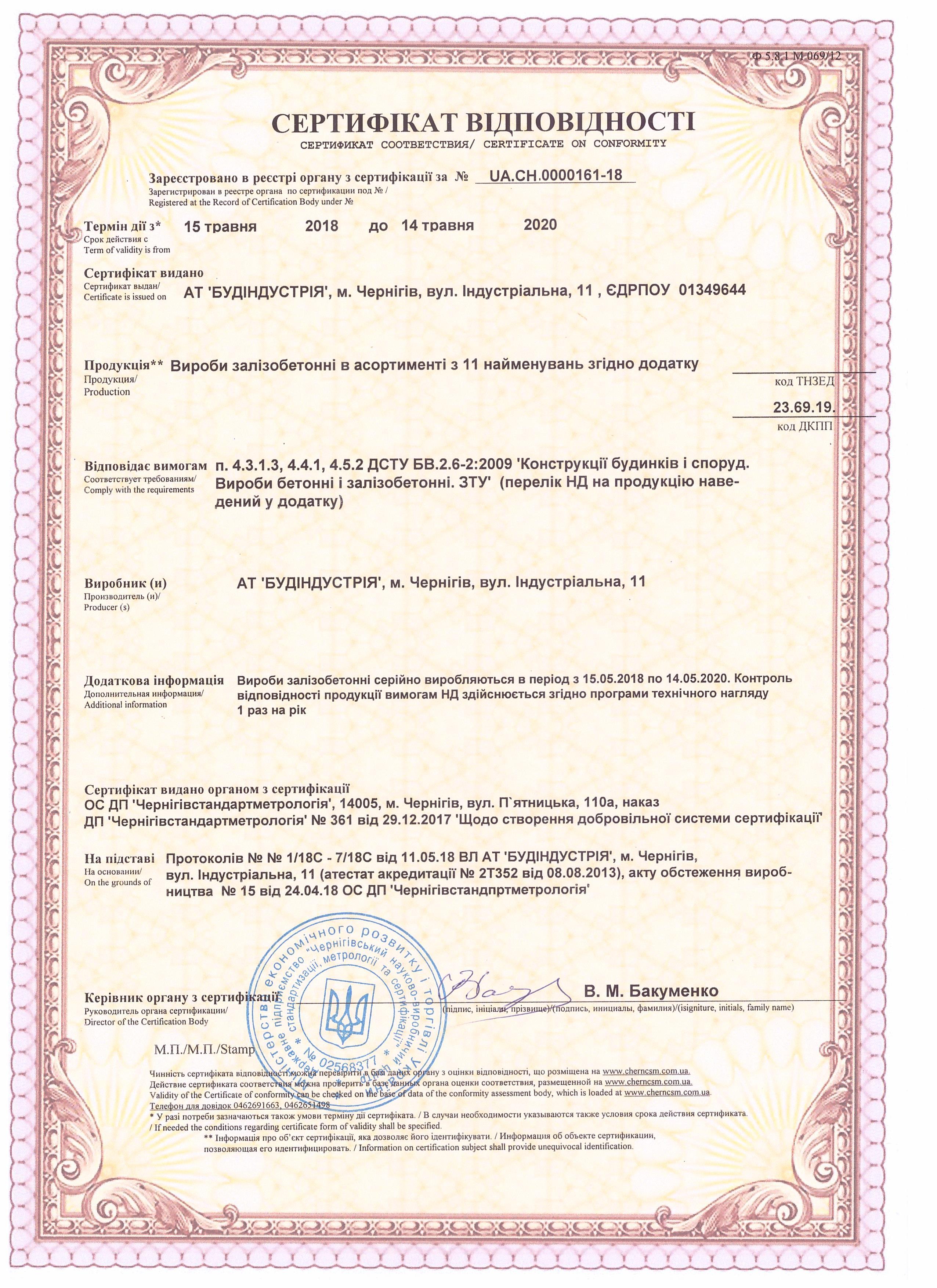 Сертифікат відповідності на залізобетонні вироби